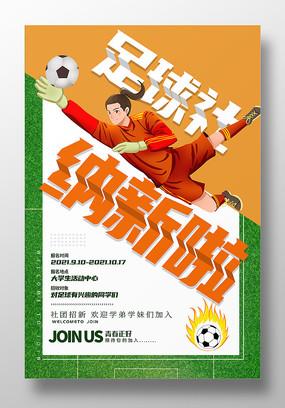 卡通学生社团招生足球社纳新海报