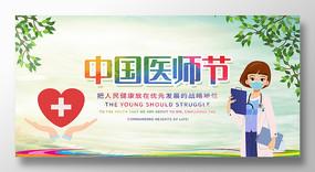 卡通原创中国医师节展板设计