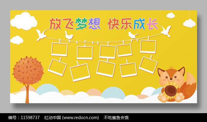 卡通致青春毕业季照片墙展板PSD图片