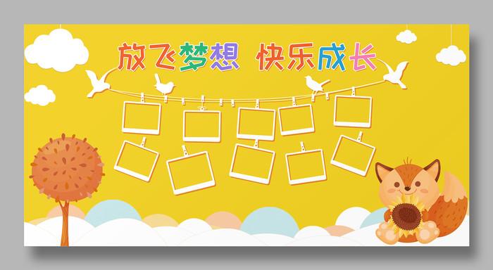 卡通致青春毕业季照片墙展板PSD