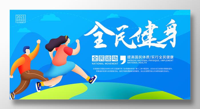 蓝色创意卡通风全民健身日宣传展板