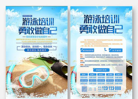 蓝色简约游泳俱乐部宣传单设计