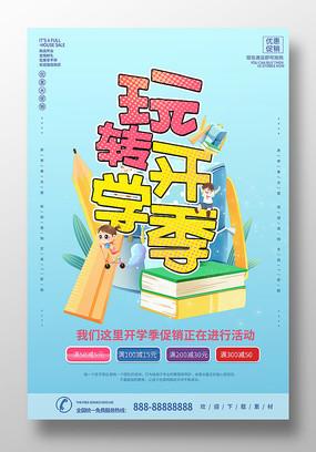 蓝色可爱风玩转开学季促销宣传海报