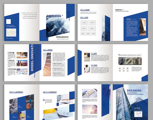 藍色企業宣傳冊設計