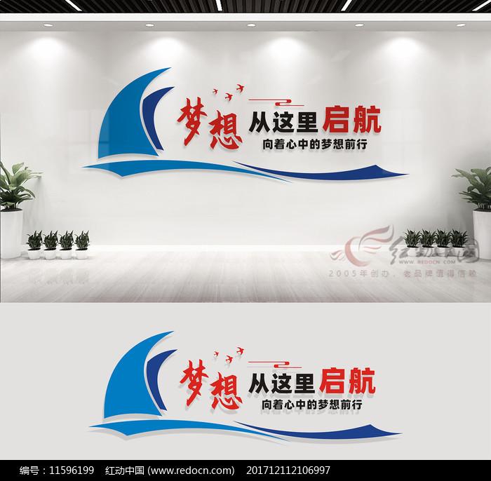 梦想起航企业文化墙图片
