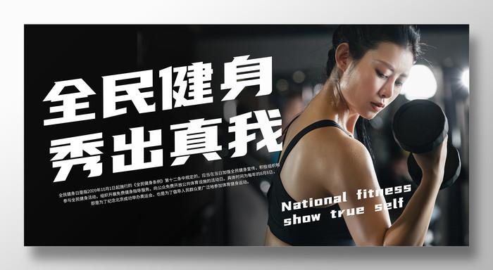 全民健身秀出真我全民健身日宣传展板