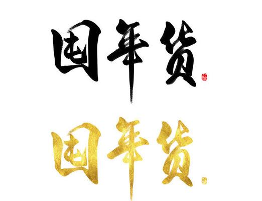 手写囤年货毛笔书法字体设计
