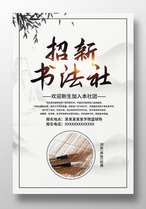 书法社团招新宣传海报