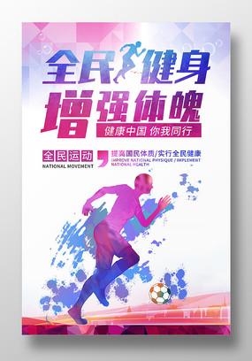 水彩风全民健身日全民健身增强体魄海报