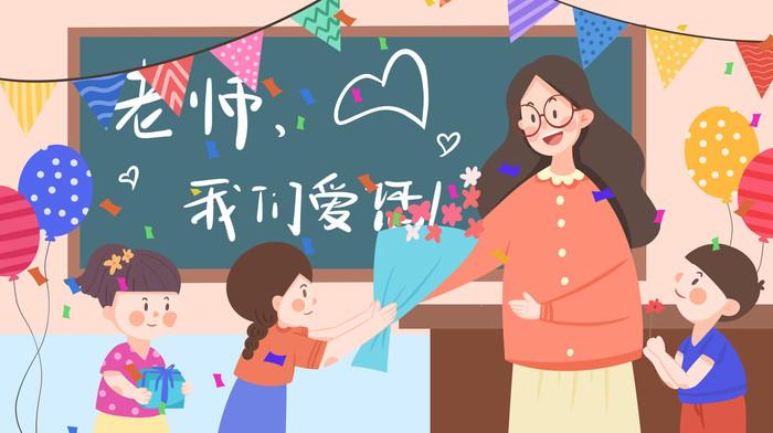 学生们给老师送花教师节插画