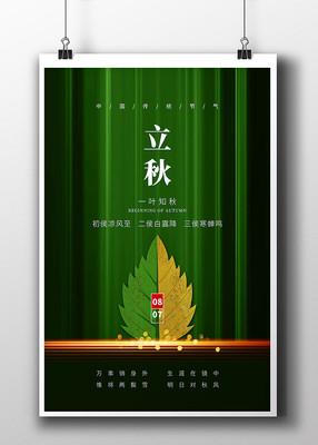 中国传统二十四节气立秋海报