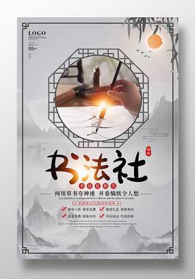 中国风书法社招生培训宣传海报