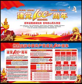 中国共产党成立100周年展板