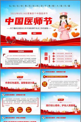 中国医师节宣传PPT