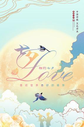 中式唯美七夕情人节海报