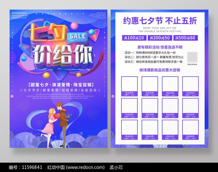 紫色扁平风七夕价给你活动促销宣传单图片