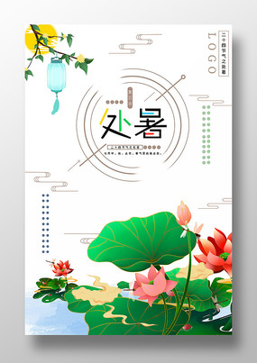 传统节气处暑海报设计