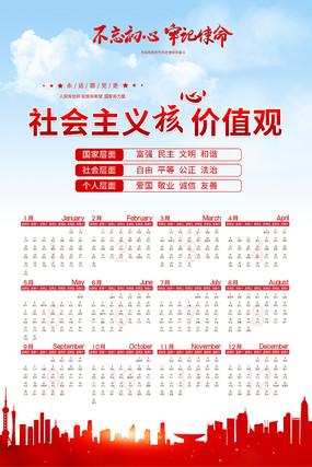 党政单位社会主义 核心价值观日历挂历