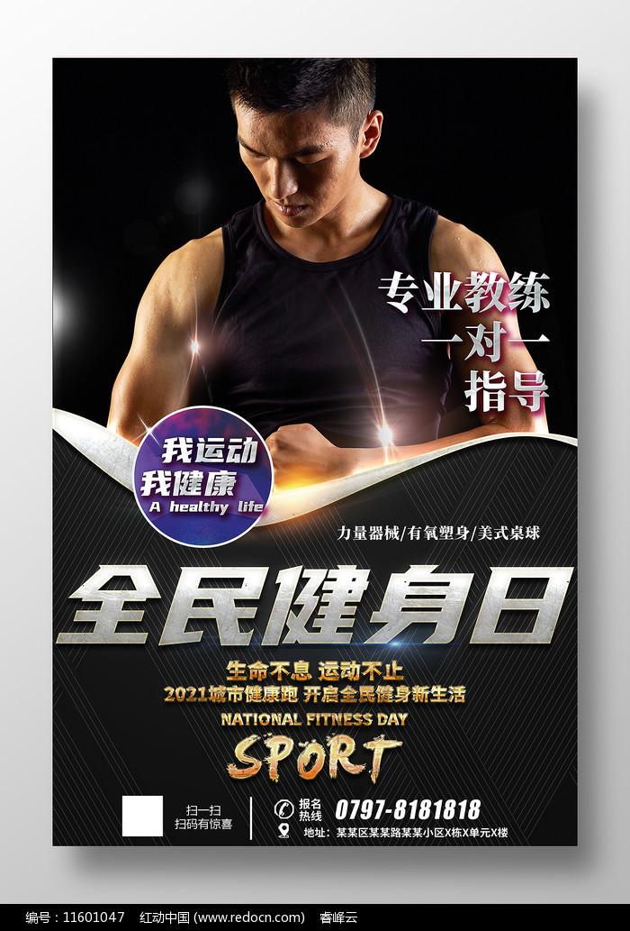 大气全民健身日海报设计图片