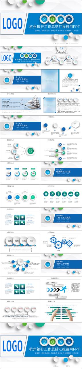 杭州银行工作报告PPT模板