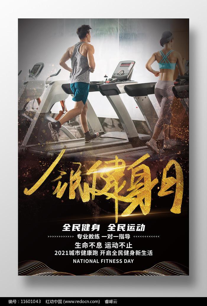 黑色大气全民健身日海报设计图片