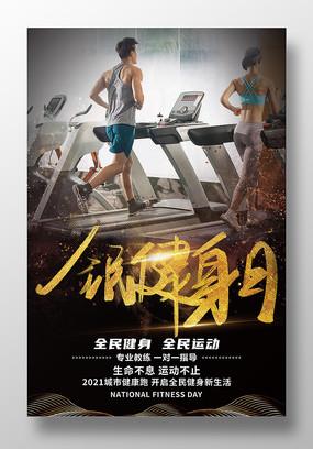 黑色大气全民健身日海报设计