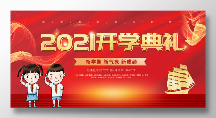 红金风学校2021新学期开学典礼宣传展板