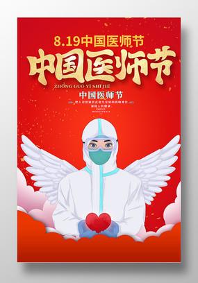 红色大气中国医师节海报