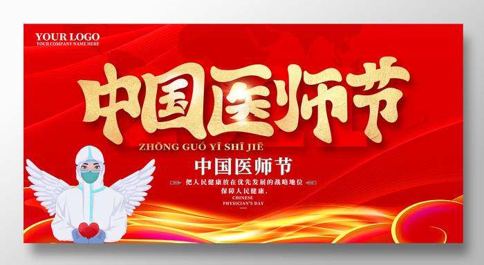 红色大气中国医师节展板