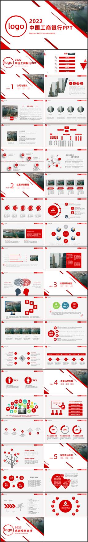 红色工行汇报中国工商银行PPT