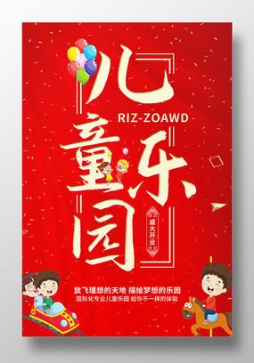 红色简约儿童乐园盛大开业海报设计