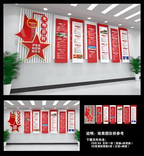 历届党代会党史文化墙