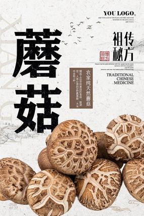 蘑菇促销海报