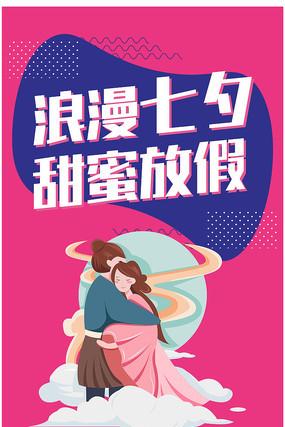 七夕节宣传海报