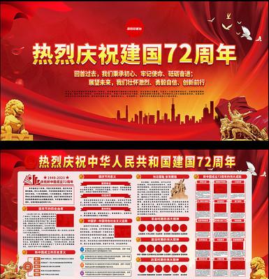 十一国庆节建国72周年展板