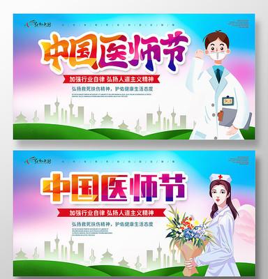 水彩风中国医师节公益海报