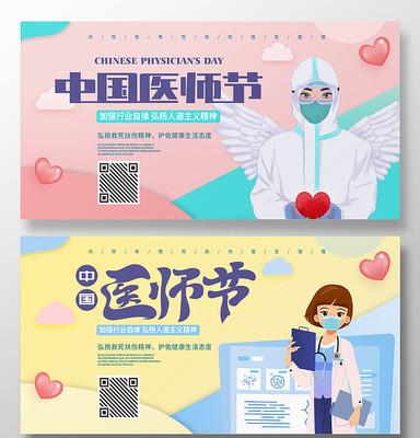 糖果色中国医师节公益展板