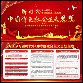 新时代中国特色社会主义思想宣传栏展板