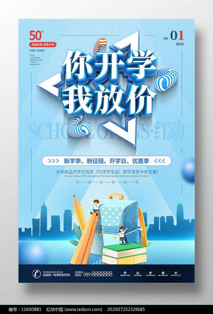 原创C4D开学优惠季宣传促销海报图片