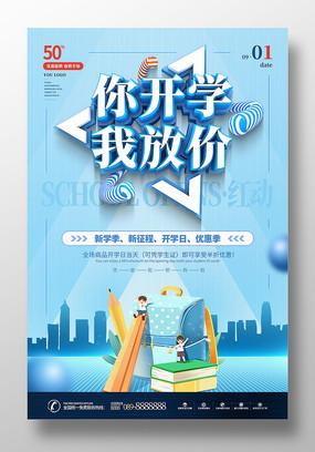 原创C4D开学优惠季宣传促销海报