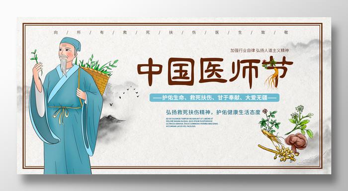中国风中国医师节公益展板