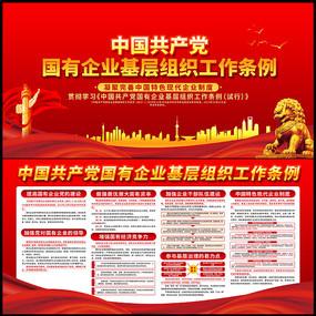 中国共产党国有企业基层组织工作条例宣传栏