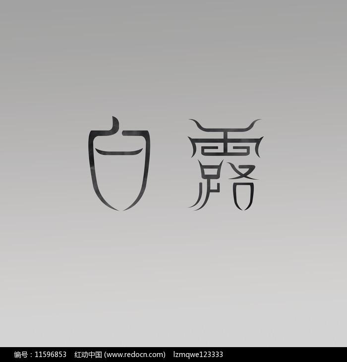 白露艺术字海报标题图片