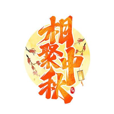 相聚中秋艺术字