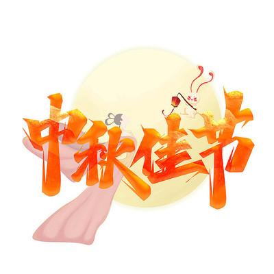 中秋佳节艺术字