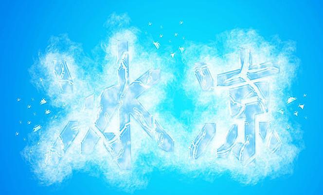 冰凉冰块裂纹艺术字