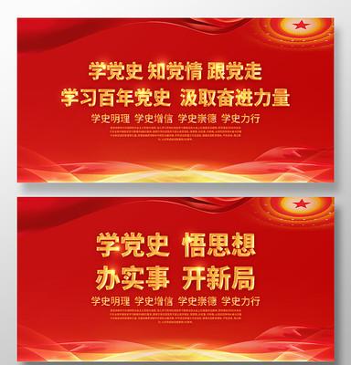 红色学党史悟思想办实事开新局党史教育展板