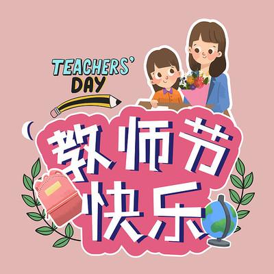 教师节快乐花体字