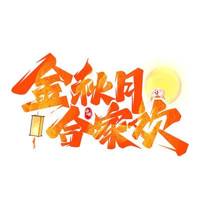 金秋月合家欢中秋艺术字