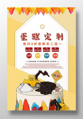 卡通蛋糕定制海报